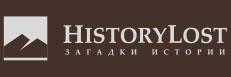 HistoryLost.Ru