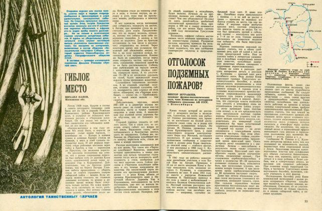 """""""Техника - молодёжи"""" №8 (1983 г)"""