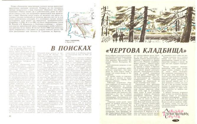 """""""Техника - молодёжи"""" №9 (1985 г)"""