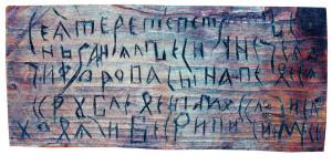 Долговая расписка на деревянной дощечке