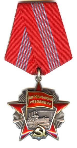 Рельефное изображение «Авроры» на Неве помещено в центре ордена Октябрьской Революции. Автор эскиза ордена — художник В. П. Зайцев