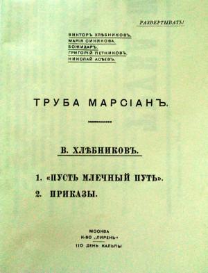 """Манифест Хлебникова """"Труба Марсиан"""", выпущенный в 1916 году"""