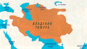 Империя Тимура