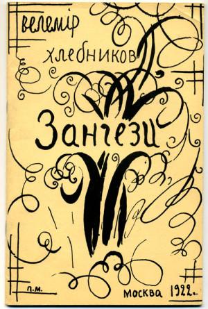 "Обложка книги со сверхповестью ""Зангези"". 1922 год"