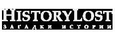 HistoryLost.Ru – Загадки истории
