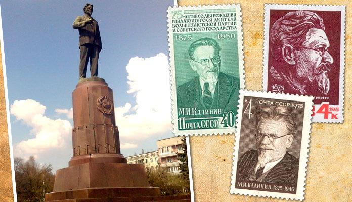 Памятник М. Калинину на площади Калинина в Калининграде (1959, скульптор Б. Едунов). Калинину посвящено много почтовых марок, выпущенных в честь государственных деятелей СССР, что достаточно редко.