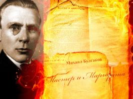 Тайну смерти Булгакова раскрыли с помощью рукописи «Мастера и Маргариты»