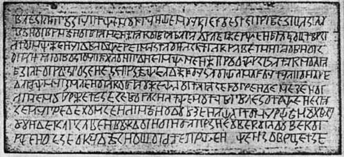 Фотография дощечки № 16 Велесовой книги. Фото: © wikimedia.org