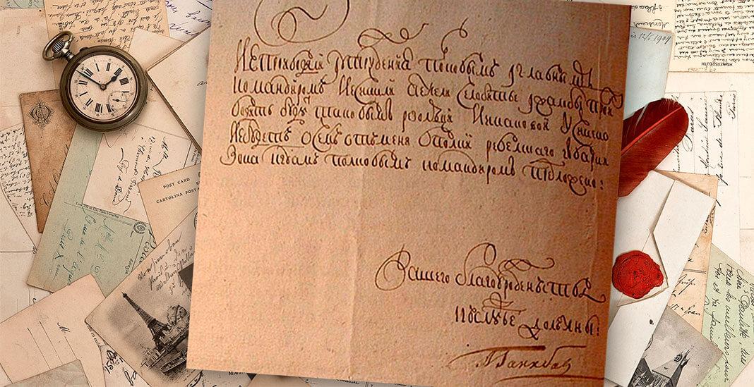 Письмо Ганнибала императрице Елизавете. Коллаж: © HistoryLost.ru. Фото: wikimedia.org