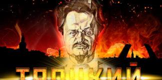 Лев Троцкий. Тайна мировой революции