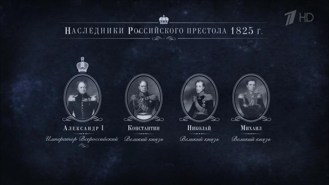 Наследники Российского престола 1825 г.