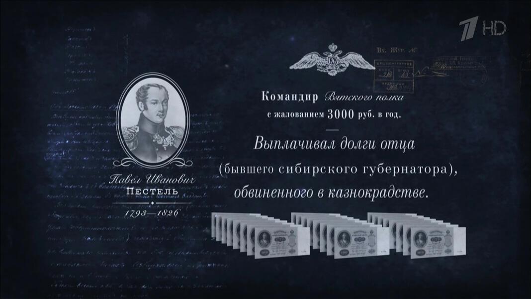 Павел Иванович Пестель и денежные махинации