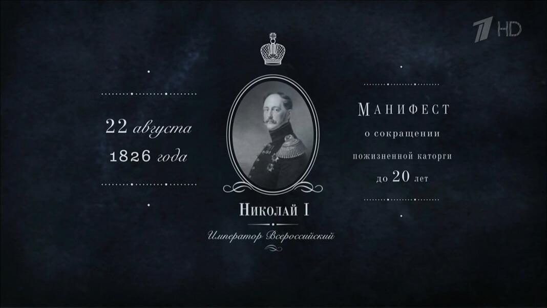 Манифест Николая I о сокращении пожизненной каторги до 20 лет