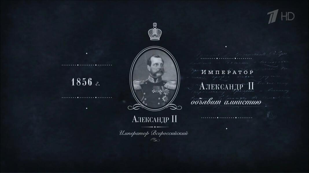 Амнистия Александра II