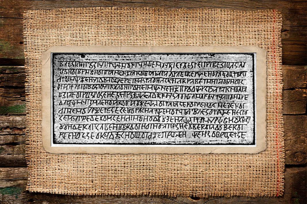Фотография дощечки № 16 Велесовой книги. Фото: © Wikipedia