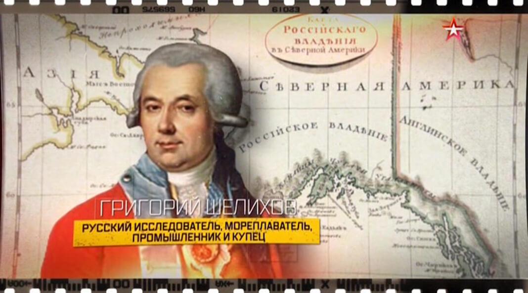 Григорий Иванович Шелихов (1747 — 20 [31] июля 1795) — русский исследователь, мореплаватель, промышленник и купец