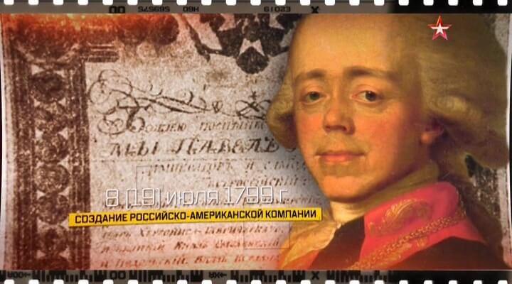 8 [19] июля 1799 г. — создание Российско-Американской компании, основанная Григорием Шелиховым и Николаем Резановым и утверждённая императором Павлом I