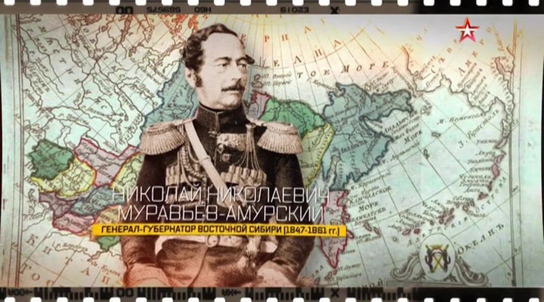 Граф Николай Николаевич Муравьёв-Амурский (1809—1881) — российский государственный деятель, с 1847 по 1861 год служил генерал-губернатором Восточной Сибири