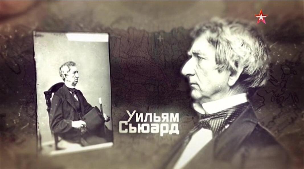 Уильям Генри Сьюард (16 мая 1801 — 10 октября 1872) — американский государственный деятель, двадцать четвёртый государственный секретарь США в 1861—1869. С его именем связана покупка Аляски у Российской империи