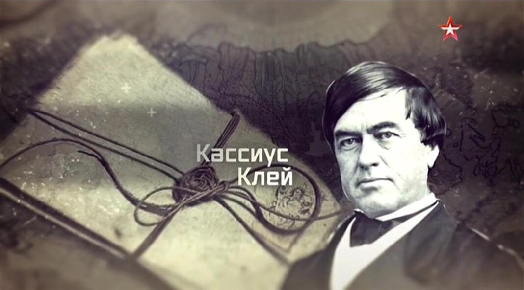 Кассиус Марселлус Клей (1810-1903) – американский посланник в России в период Гражданской войны в США