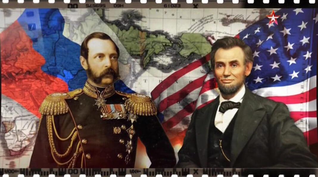 Император Российской Империи Александр II и президент США Авраам Линкольн