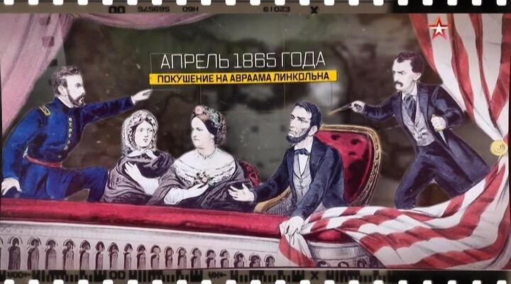 Апрель 1865 года. Покушение на Авраама Линкольна