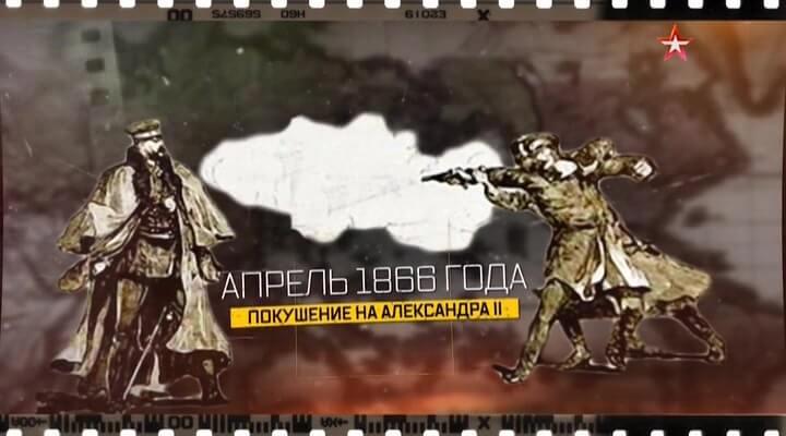 Апрель 1866 года. Покушение на Александра II