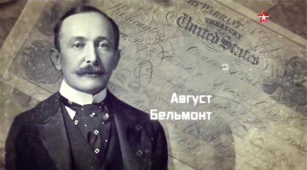 Август Бельмонт (1816 - 1890) — американский банкир и политик XIX века. До переезда в 1837 году в США служил в конторе Ротшильда