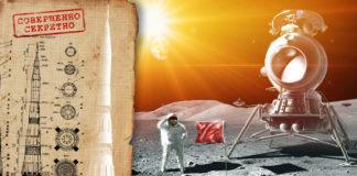 Советская лунная программа: битва за Луну. Горячий космос холодной войны