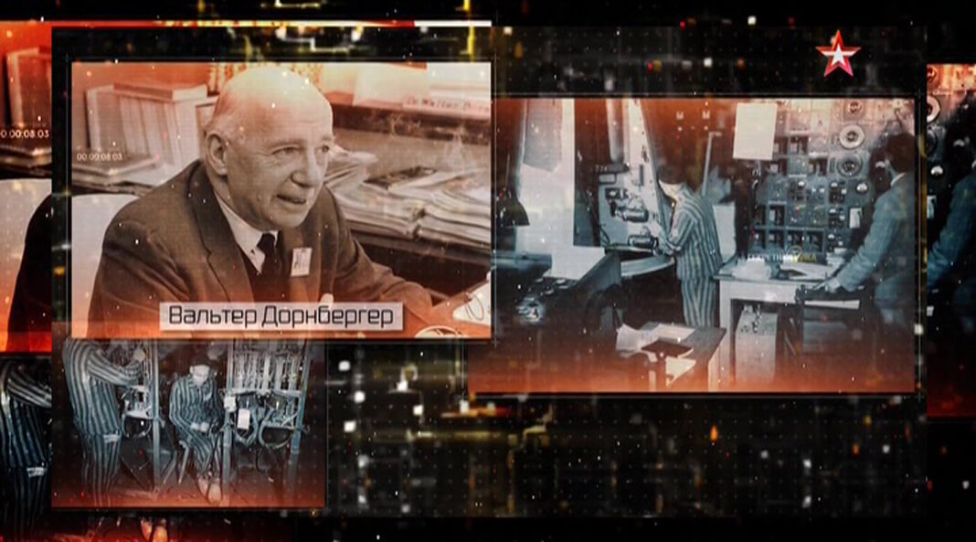 Вальтер Дорнбергер (Walter Robert Dornberger)
