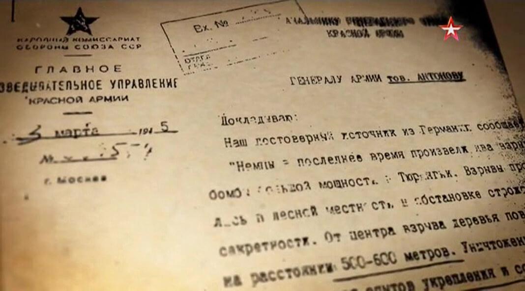 Документ советской разведки об испытаниях нацистами ядерного оружия